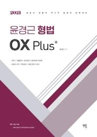 윤경근 형법 OX Plus(2021)