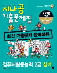시나공 컴퓨터활용능력 2급 실기 기출문제집(2018)