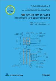 실무자를 위한 강구조설계(2판)(Technical Handbook 4-1)