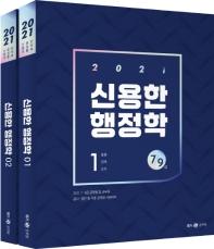 신용한 행정학 세트(2021)(전2권)
