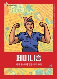 페미니즘(지식만화도서관 1)(양장본 HardCover)