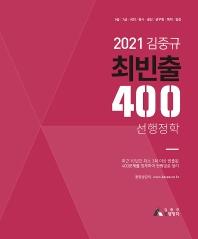 김중규 선행정학 최빈출 400(2021)