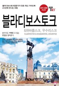 트래블로그 블라디보스토크 & 하바롭스크, 우수리스크(2019~2020)