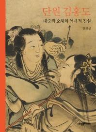 단원 김홍도(양장본 HardCover)