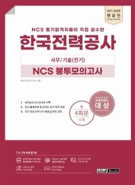 한국전력공사 사무/기술(전기) NCS 봉투모의고사(2021)(렛유인)