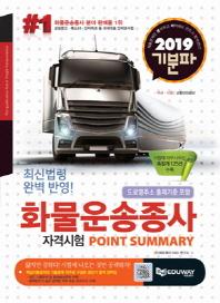 화물운송종사 자격시험(2019)(기분파)(개정판)