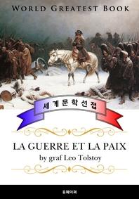 전쟁과 평화 (La guerre et la paix) - 고품격 프랑스어 번역판