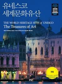 유네스코 세계문화유산:유럽