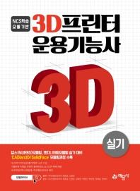 3D프린터 운용기능사 실기(2020)