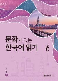 문화가 있는 한국어 읽기. 6(CD1장포함)