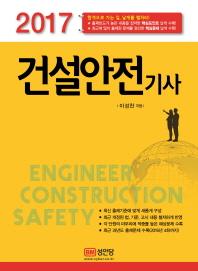 건설안전기사(2017)(개정증보판 2판)