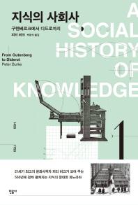 지식의 사회사. 1