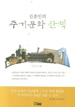 김종인의 주거문화 산책