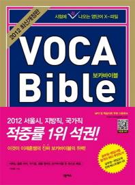 보카바이블 VOCA Bible(2012 New Edition)(개정판) (본서+꼭지북/전2권)