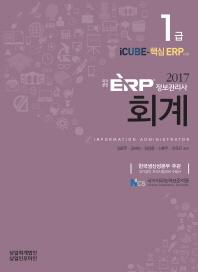 ERP 정보관리사 회계 1급(2017)(국가공인)