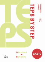 TEPS BY STEP GRAMMAR READING BASIC(2010)