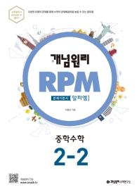 중학 수학 중2-2 문제기본서(2020)(개념원리 RPM)