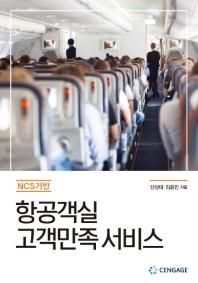 항공객실 고객만족 서비스(NCS 기반)