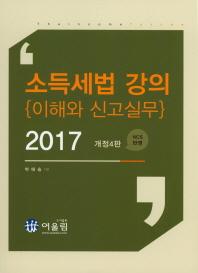소득세법 강의 이해와 신고실무(2017)(개정판 4판)