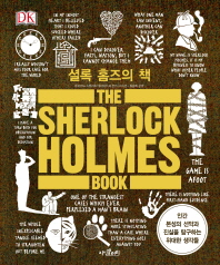 셜록 홈즈의 책(양장본 HardCover)