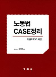 노동법 Case 정리(반양장)