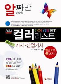 컬러리스트 기사 산업기사 한권으로 끝내기(2013)(알짜만 담았다)(개정판 3판)