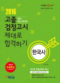 한국사 고졸 검정고시 제대로 합격하기(2016)(에듀윌)