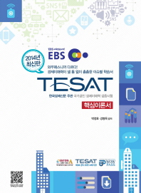 TESAT 핵심이론서(2014)(EBS)
