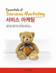 서비스 마케팅