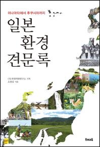 일본 환경 견문록