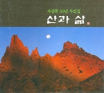 산과 삶(사광회 50년 사진집)
