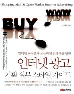인터넷광고 기획 실무 스타일 가이드