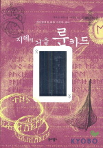 지혜의 거울 룬카드