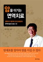 암을 이기는 면역치료 //131-1