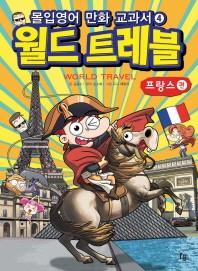 월드트레블: 프랑스 편(몰입영어 만화 교과서)(세계여행 시리즈 4)