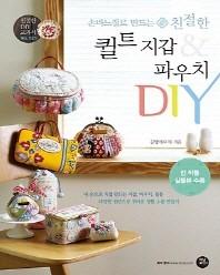 퀼트 지갑 & 파우치 DIY(손바느질로 만드는 친절한)