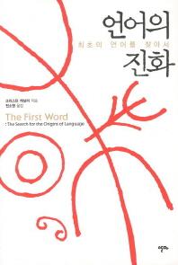 언어의 진화(2판)