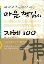 마음 챙김의 지혜 100