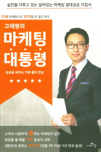 마케팅 대통령(고태형의)