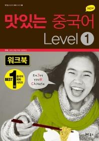 맛있는 중국어 Level. 1(워크북)
