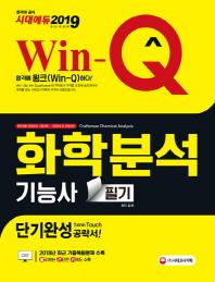 화학분석기능사 필기 단기완성 (2019)(Win-Q)(개정판)