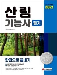 산림기능사 필기 한권으로 끝내기(2021)