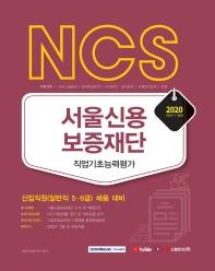 서울신용보증재단 직업기초능력평가(2020 하반기)(NCS)