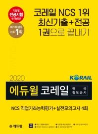 코레일 한국철도공사 NCS 직업기초능력평가+실전모의고사 4회(2020 상반기)
