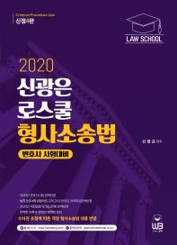 신광은 로스쿨 형사소송법(2020)(신정판 4판)