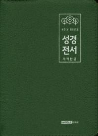 성경전서(그린)(62HB)(양피지퍼)(개역한글)(가죽)