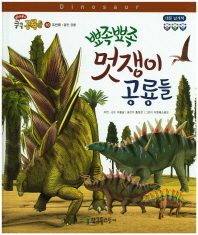 뾰족뾰족 멋쟁이 공룡들(재미북스 쿵쿵 공룡들 10: 조반류)(양장본 HardCover)