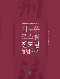 새로쓴 로스쿨 진도별 형법사례(6판)