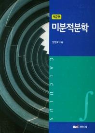 미분적분학(2판)