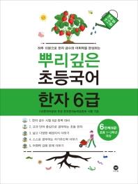 뿌리깊은 초등국어 한자 6단계(6급)(초등 1-3학년 대상)